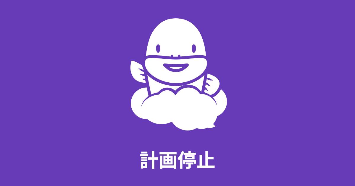 2019年1月28日 [日本] サーバメンテナンス作業(無停止)を実施します