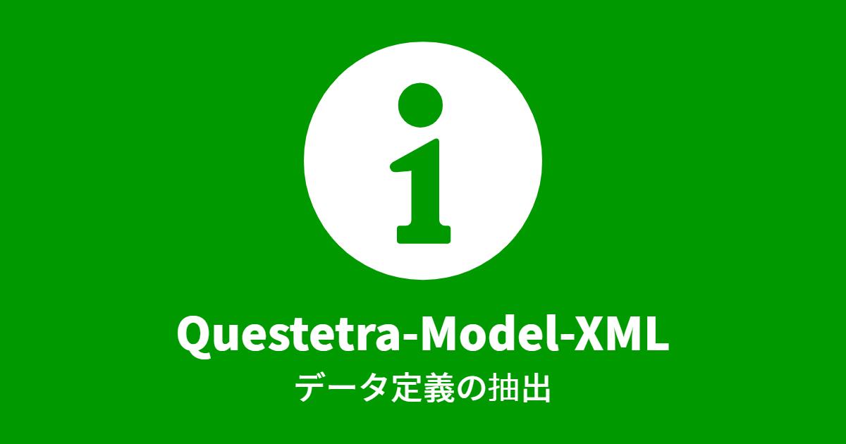 Questetra-Model-XML データ定義の抽出