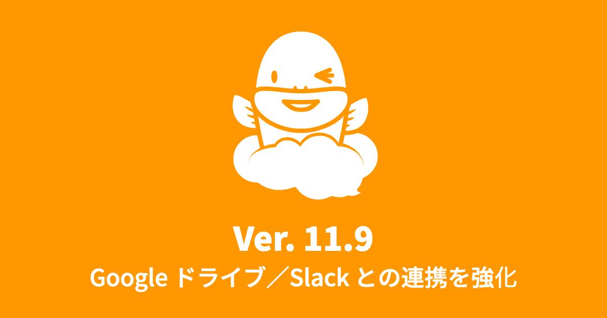 Ver.11.9 標準利用できる自動処理工程を追加し、Google ドライブ/Slack との連携を強化 (2019年2月4日)