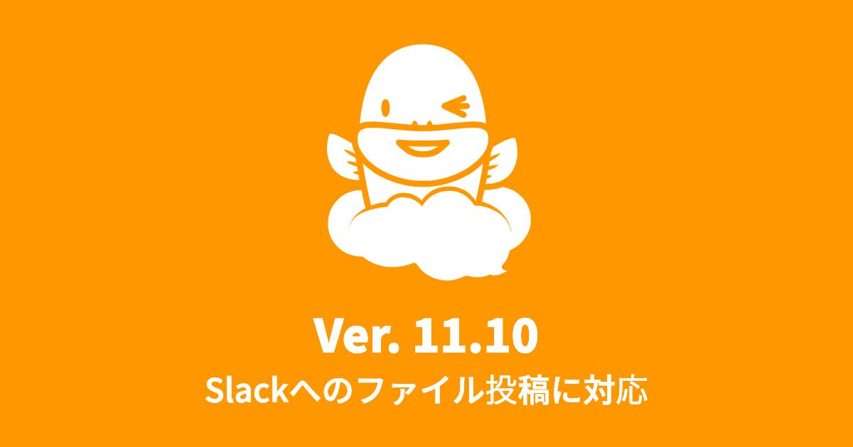 Ver.11.10 Slack投稿でファイル添付できるように対応 (2019年4月8日)