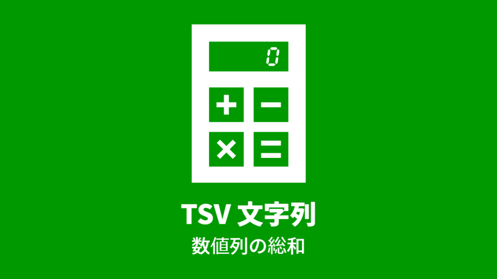 TSV 文字列: 数値列の総和
