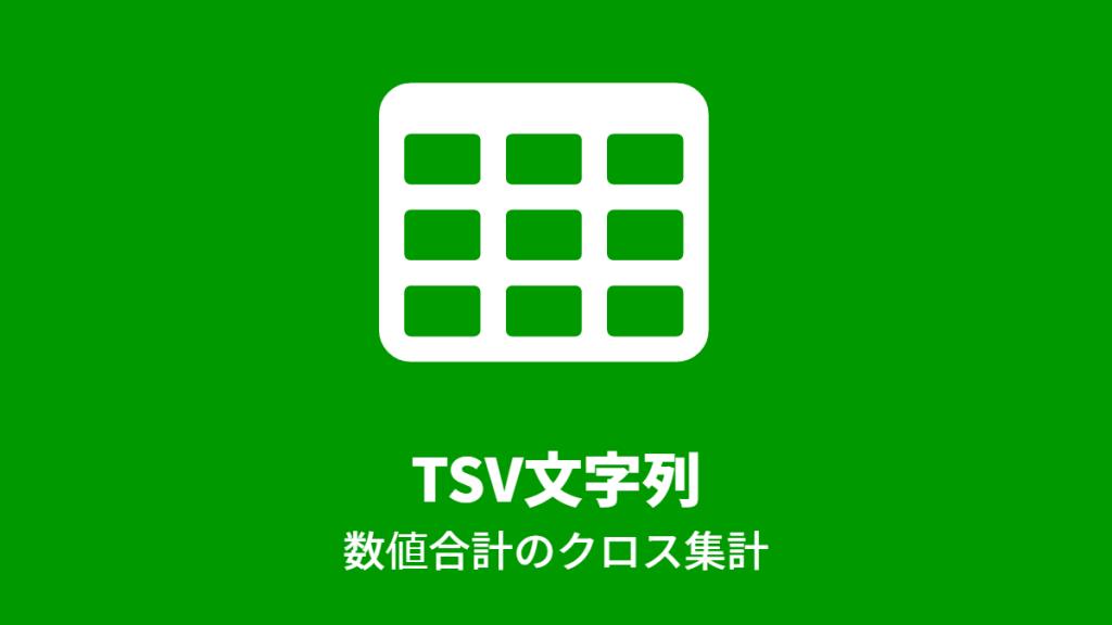TSV文字列, 数値合計のクロス集計