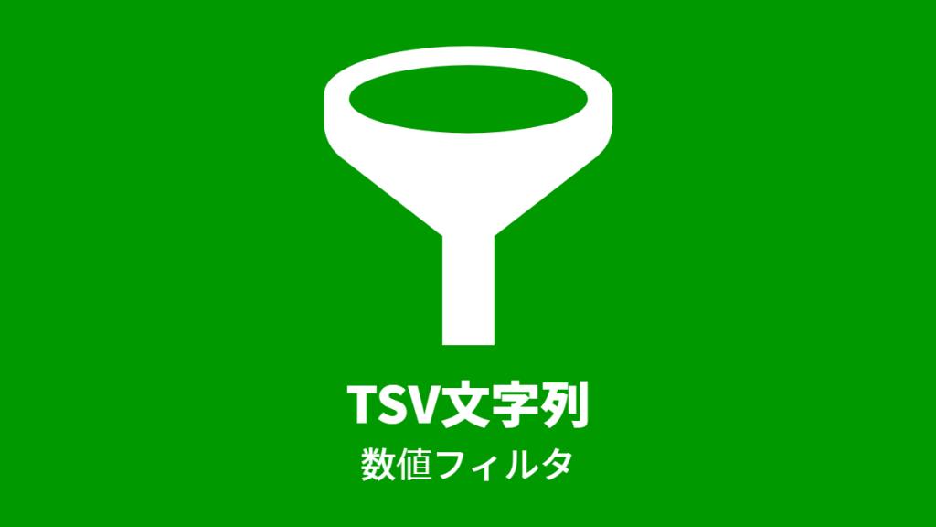 TSV文字列, 数値フィルタ