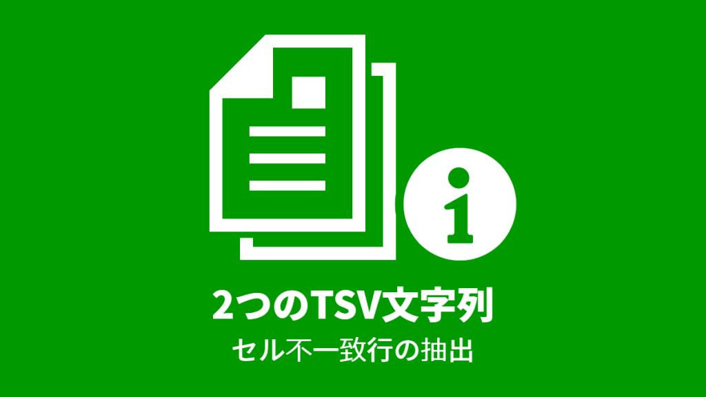 2つのTSV文字列, セル不一致行の抽出