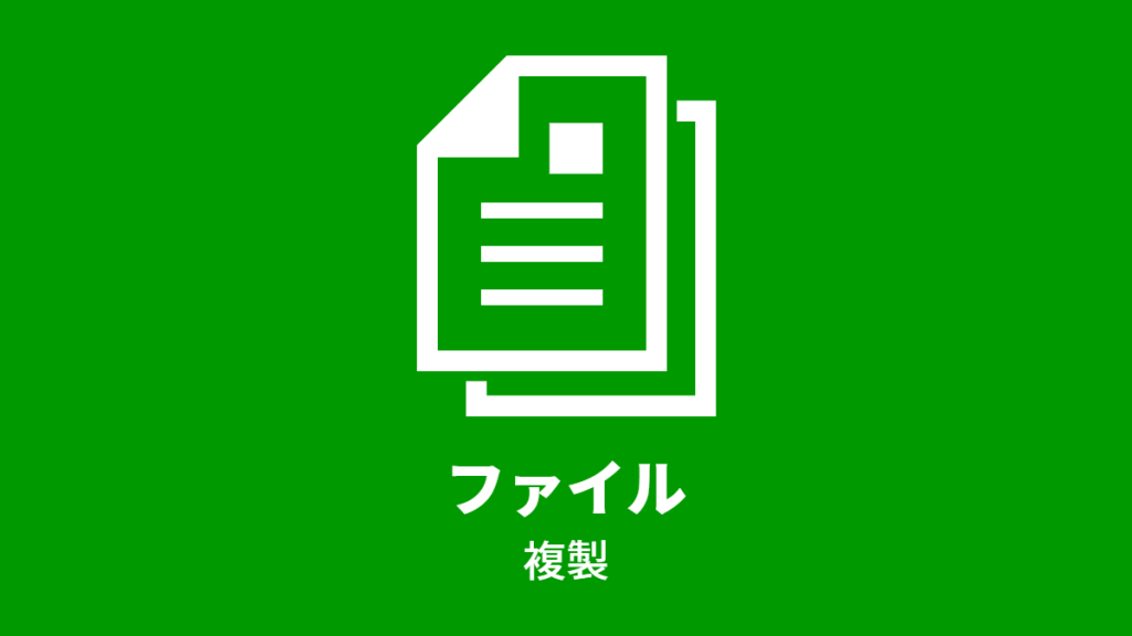 ファイル, 複製
