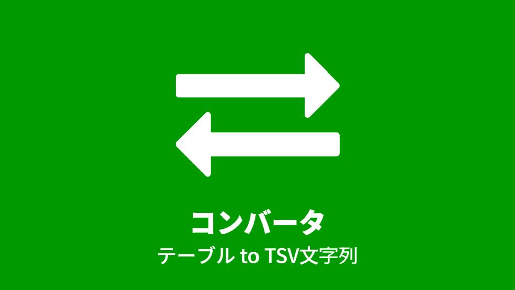 コンバータ: テーブル to TSV文字列