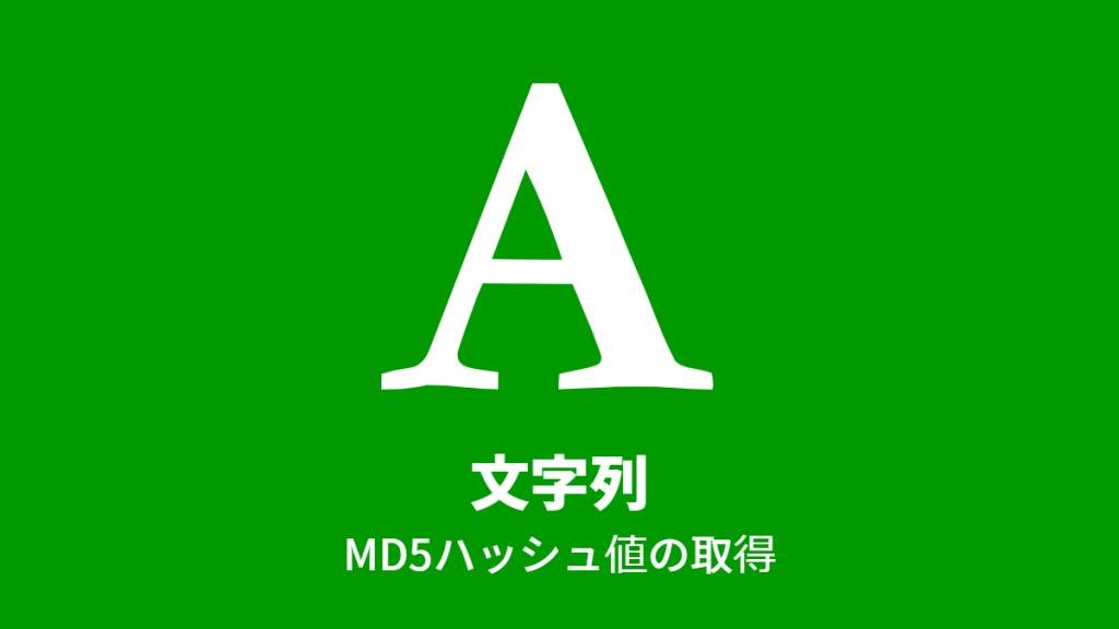 文字列, MD5ハッシュ値の取得