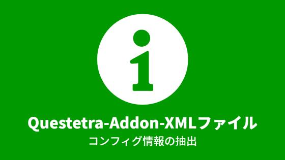 Questetra-Addon-XMLファイル, コンフィグ情報の抽出