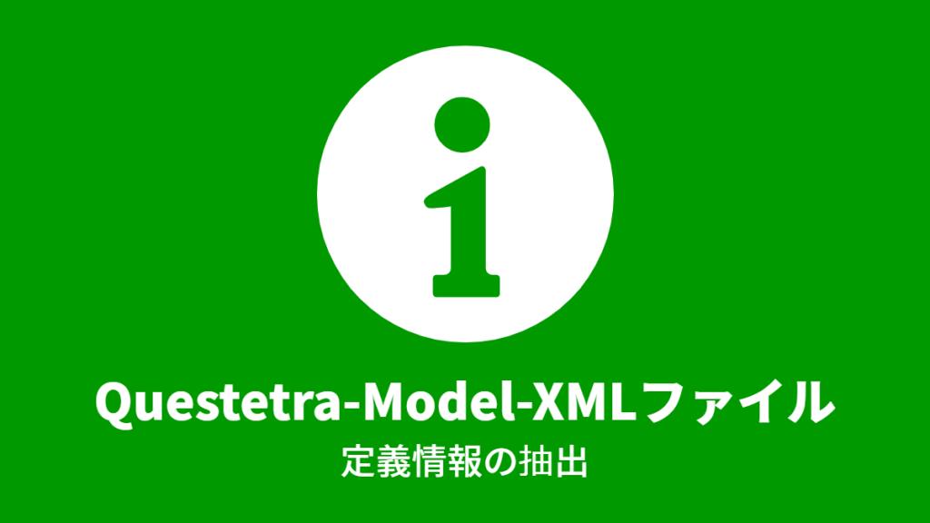 Questetra-Model-XMLファイル, 定義情報の抽出