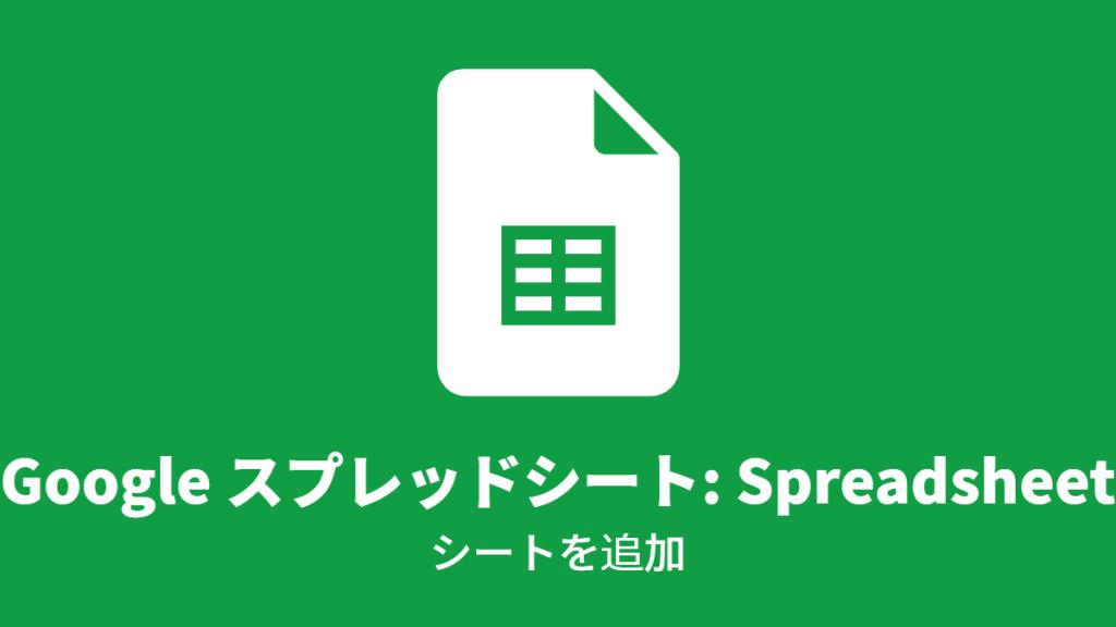 Google スプレッドシート: Spreadsheet, シートを追加