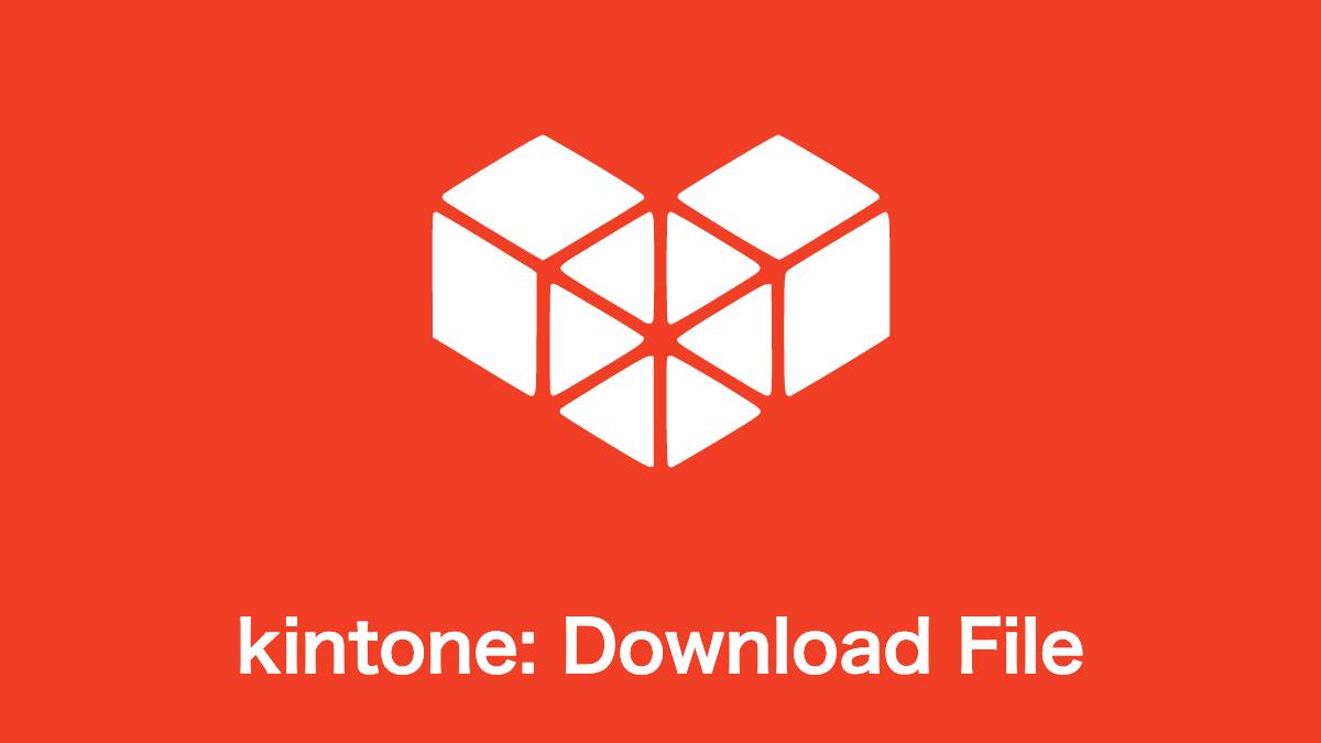 kintone: Download File