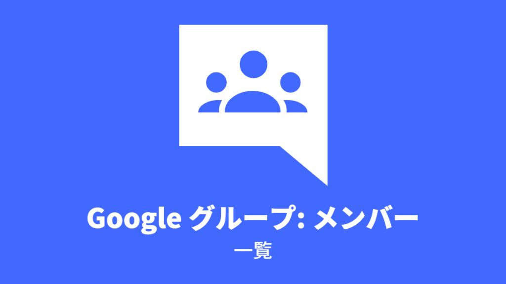 Google グループ: メンバー, 一覧