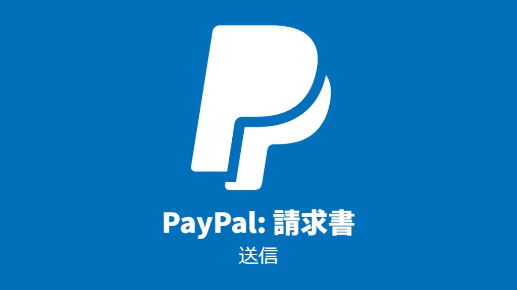 PayPal: 請求書, 送信