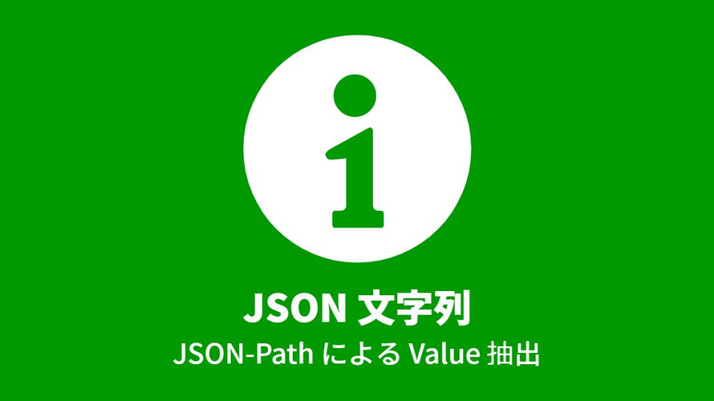 JSON 文字列, JSON-Path による Value 抽出