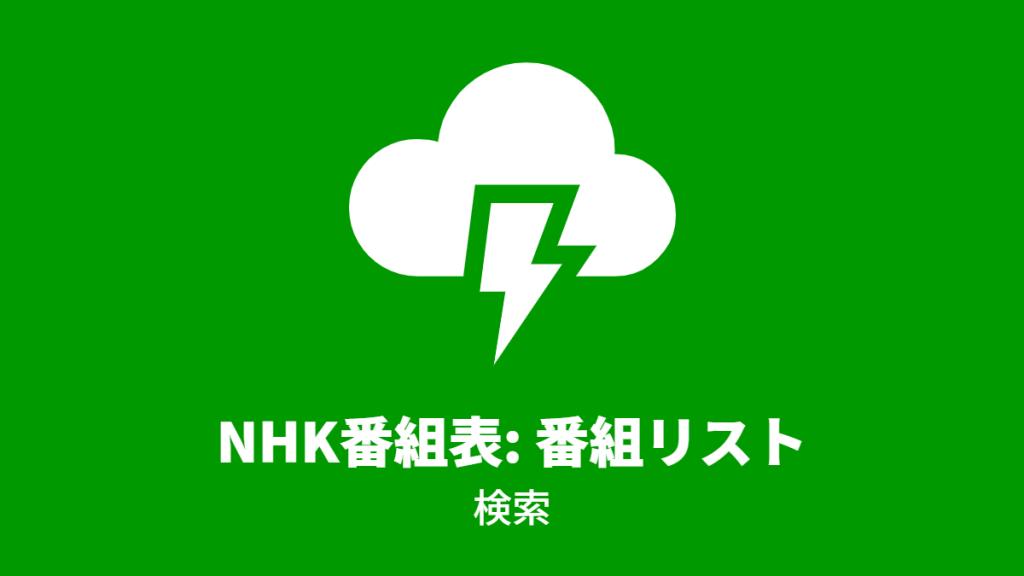 NHK番組表: 番組リスト, 検索