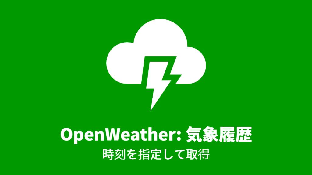 OpenWeather: 気象履歴, 時刻を指定して取得