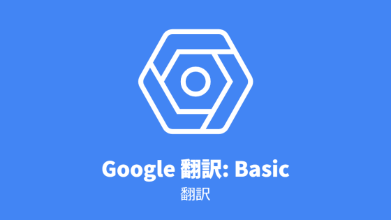 Google 翻訳: Translation API Basic, 翻訳