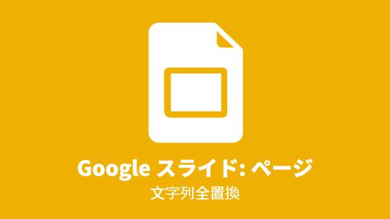 Google スライド: ページ, 文字列全置換