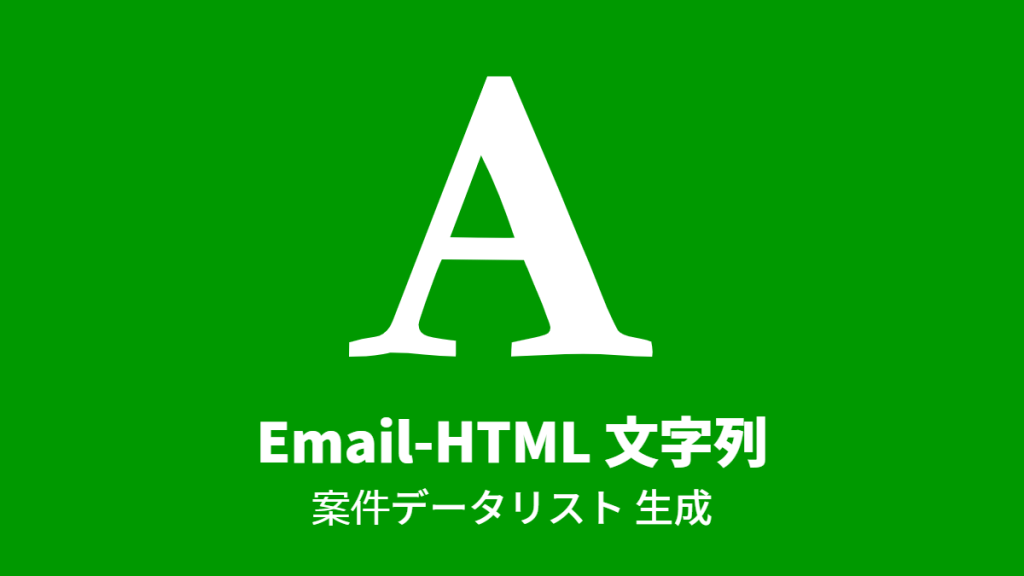 Email-HTML 文字列, 案件データリスト 生成