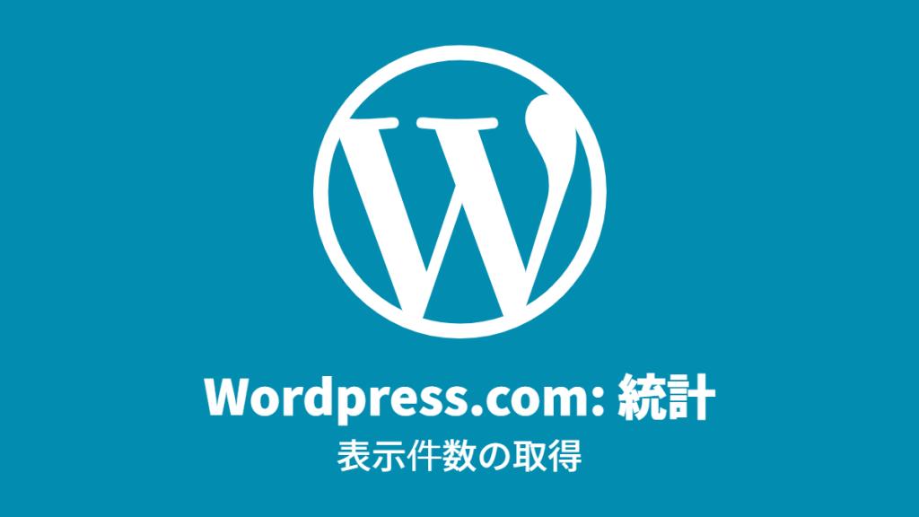 Wordpress.com: 統計, 表示件数の取得