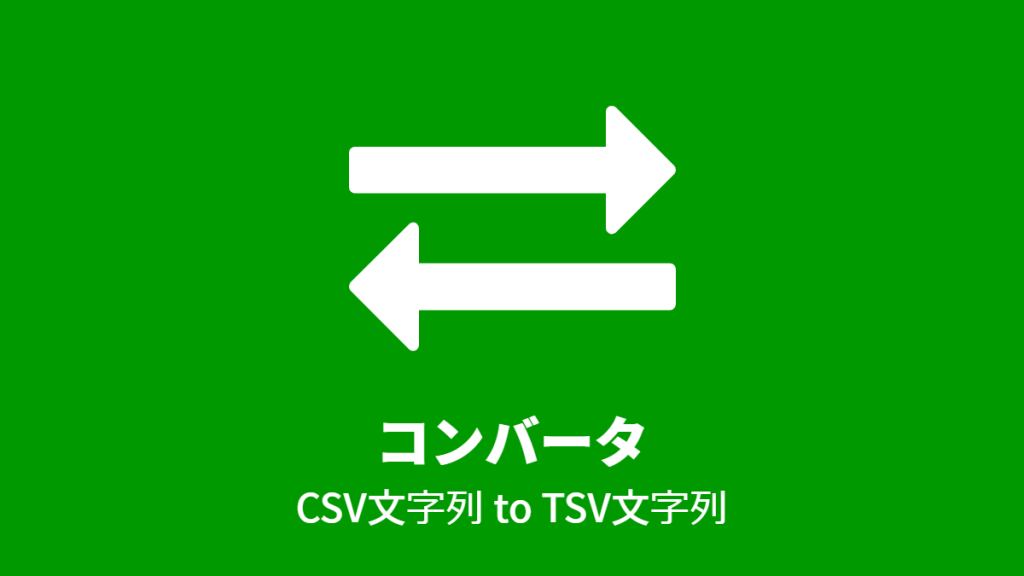 コンバータ, CSV文字列 to TSV文字列