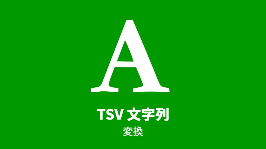TSV 文字列, 変換