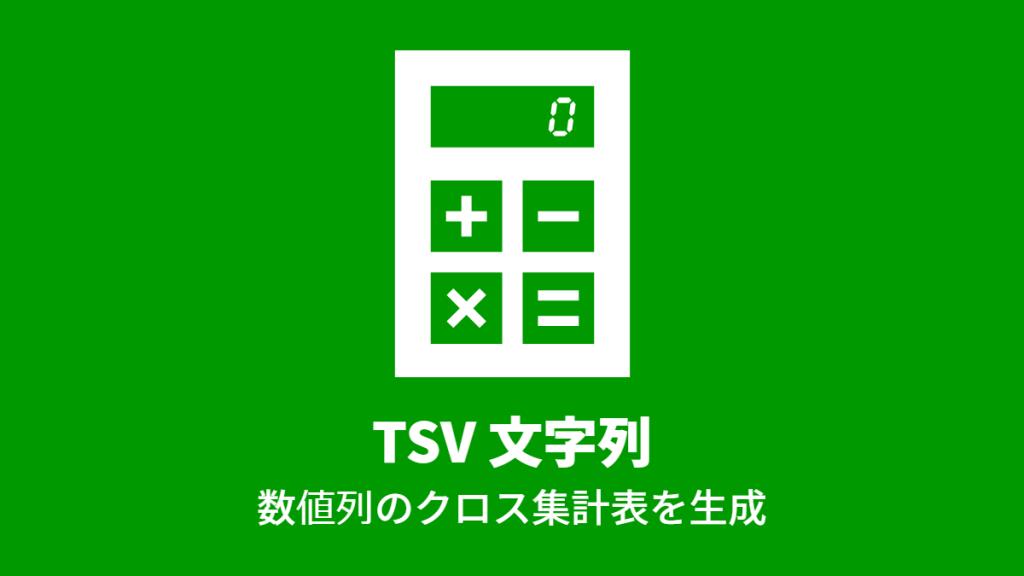 TSV 文字列, 数値列のクロス集計表を生成