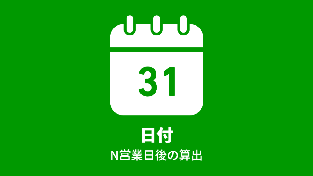 日付, N営業日後の算出