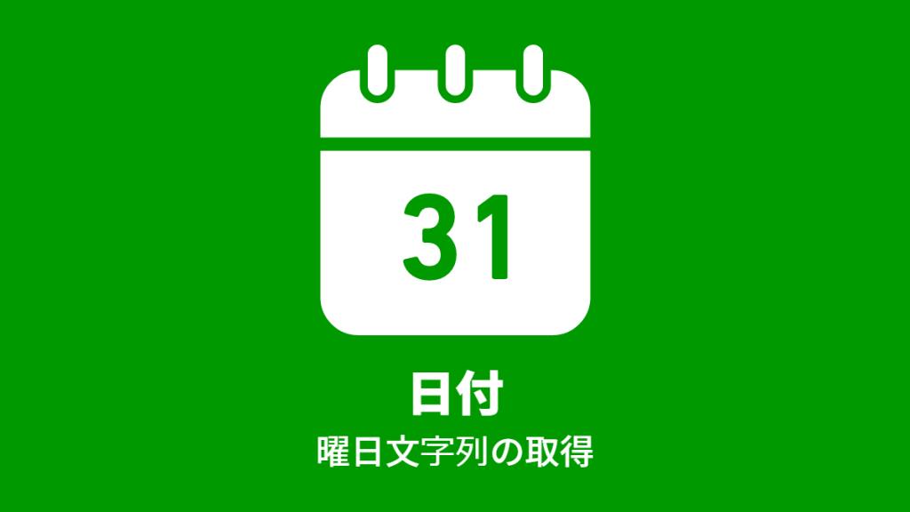 日付, 曜日文字列の取得