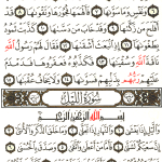 Surah Ash Shams و Surah Al Lail English Translation Of The Meaning