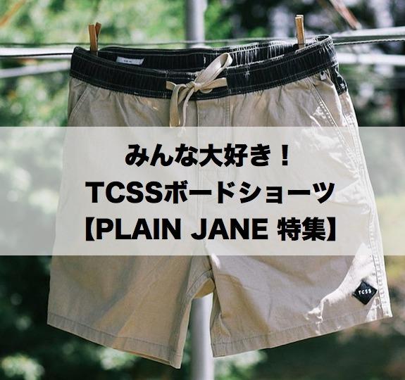 tcss plain jane thecriticalslidesociety boardshorts
