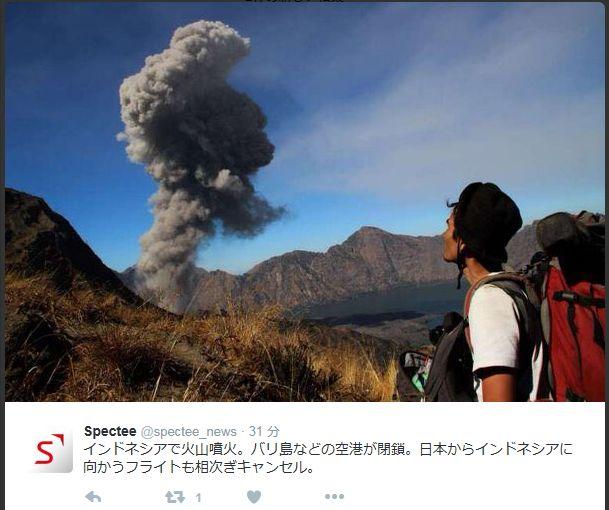 ロンボク島バルジャリ山噴火
