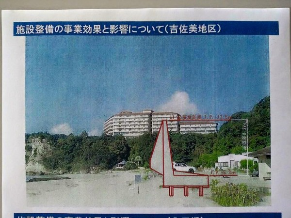 伊豆の防波堤計画