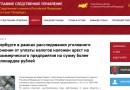 В Санкт-Петербурге в рамках расследования уголовного дела об уклонении от уплаты налогов наложен арест на имущество коммерческого предприятия на сумму более полутора миллиардов рублей