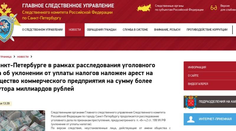 Следственными органами Главного следственного управления Следственного комитета Российской Федерации по городу Санкт-Петербургу