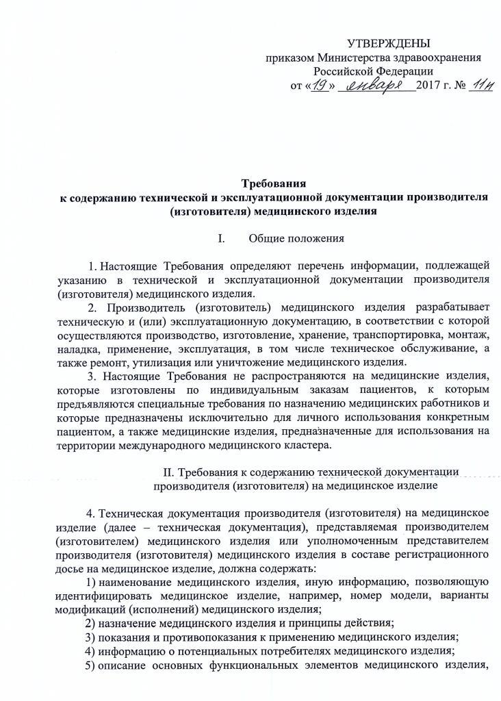 Приказ №11 об утверждении требований к содержанию технической и эксплуатационной документации производителя (изготовителя) медицинского изделия от 19 января 2017 года стр.2
