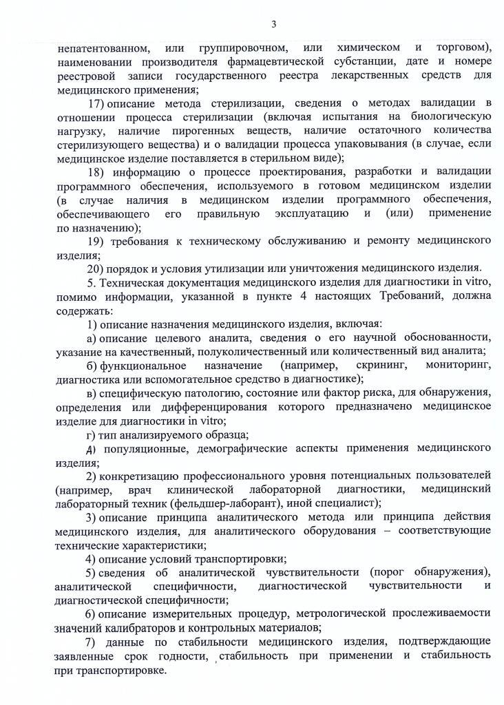 Приказ №11 об утверждении требований к содержанию технической и эксплуатационной документации производителя (изготовителя) медицинского изделия от 19 января 2017 года стр.4