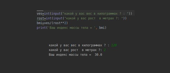 индекс массы тела Python