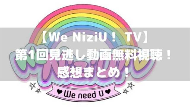 We NiziU!TV