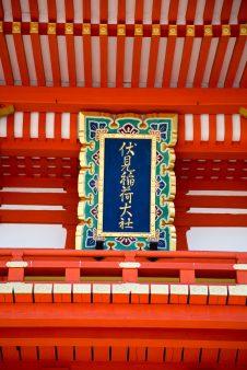 外国人観光客に人気のある伏見稲荷大社。