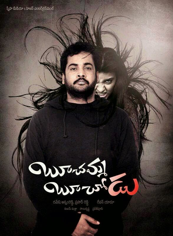 Kainaz Boocchamma Buchodu Movie Review Telugu