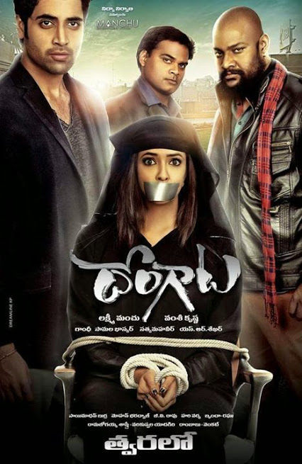 Dongaata Movie Review Lakshmi Manchu Adivi Sesh Rating