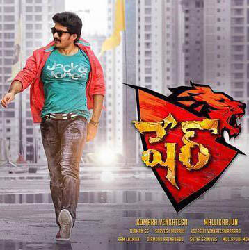 Sher Movie Review First Net