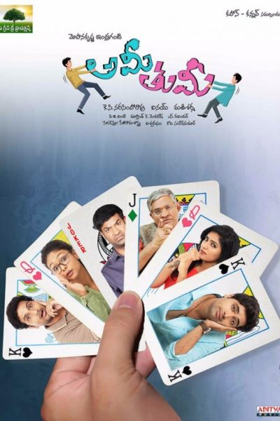AMi TUmi Movie Review Rating Survi Telugu