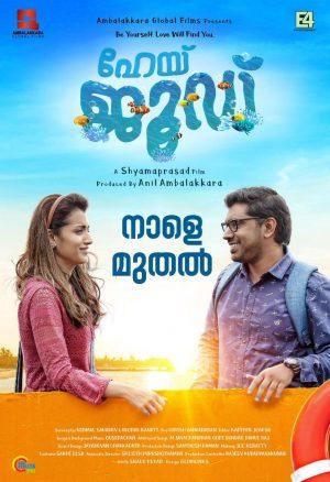 Shyamaprasad's Hey Jude (2018) Movie Review
