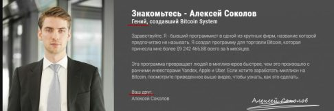 [Crypto trade] Bitcoin system [Ru]