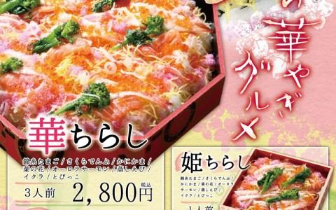 【春限定】春の華やぎグルメ ちらし寿司各種予約受付中