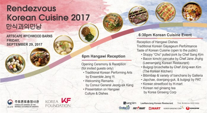 Rendezvous Korean Cuisine 2017 (한식과의 만남) Poster