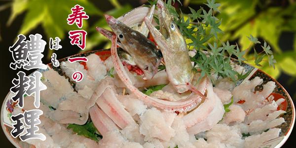 寿司一の鱧料理