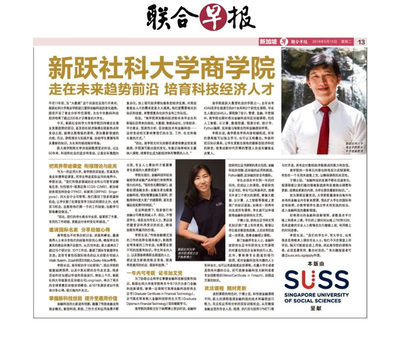 Zaobao_May_15_2018a